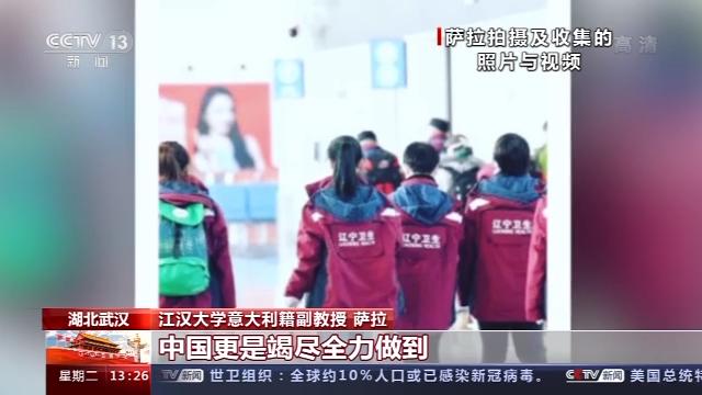 我的中国故事丨萨拉:我的家人在武汉 第6张