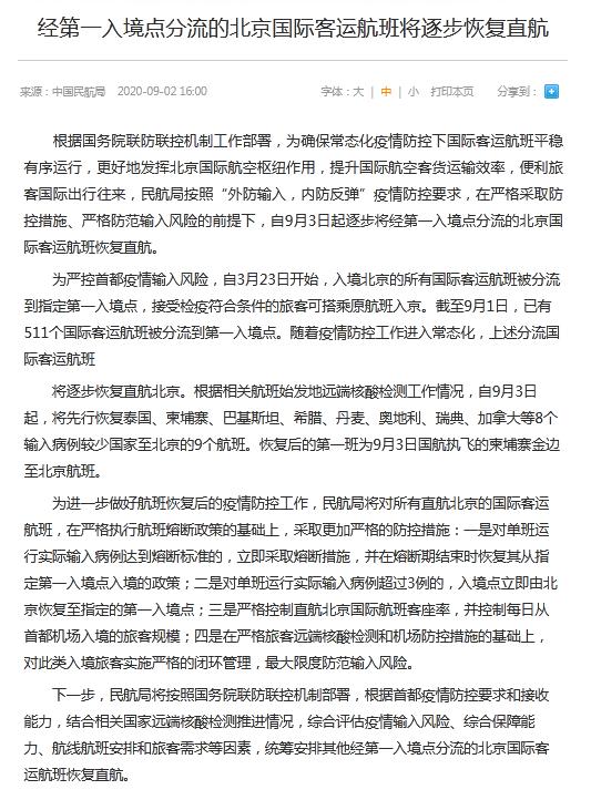 民航局:经第一入境点分流的北京国际客运航班将逐步恢复直航