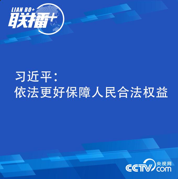 联播+丨习近平:依法更好保障人民合法权益