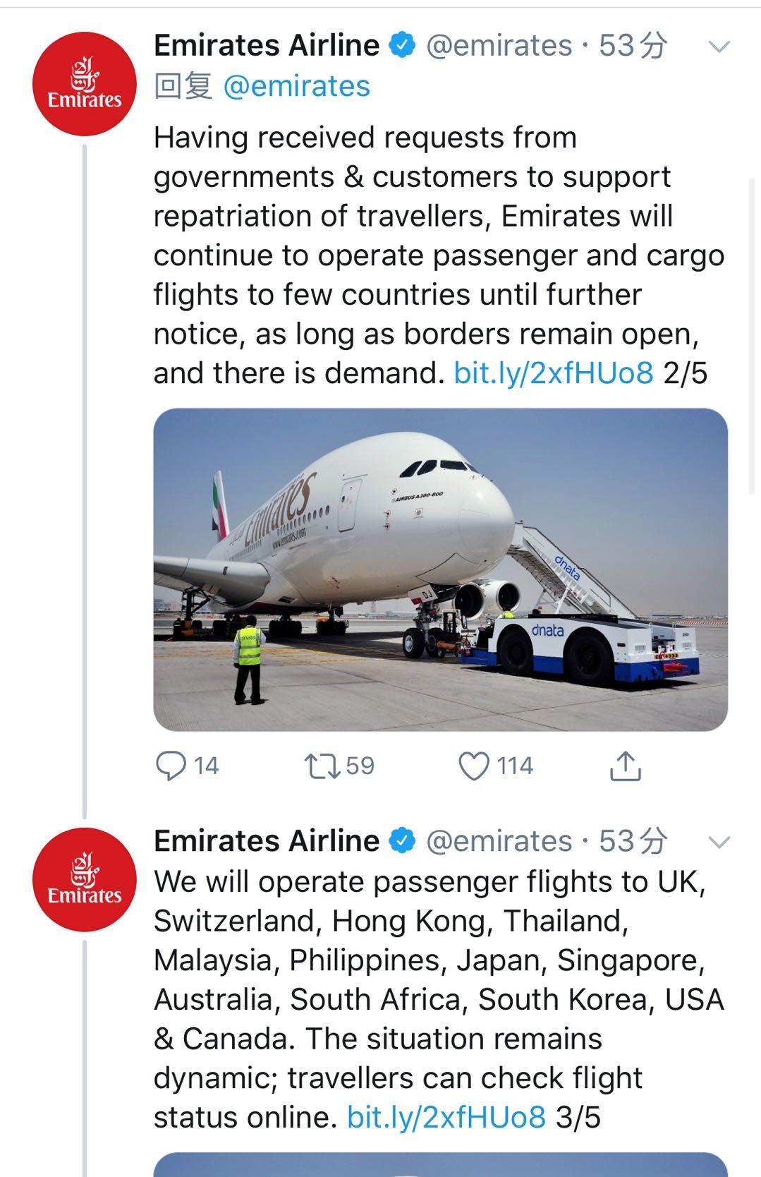 阿联酋航空:将继续运营飞往部分国家和地区的航班