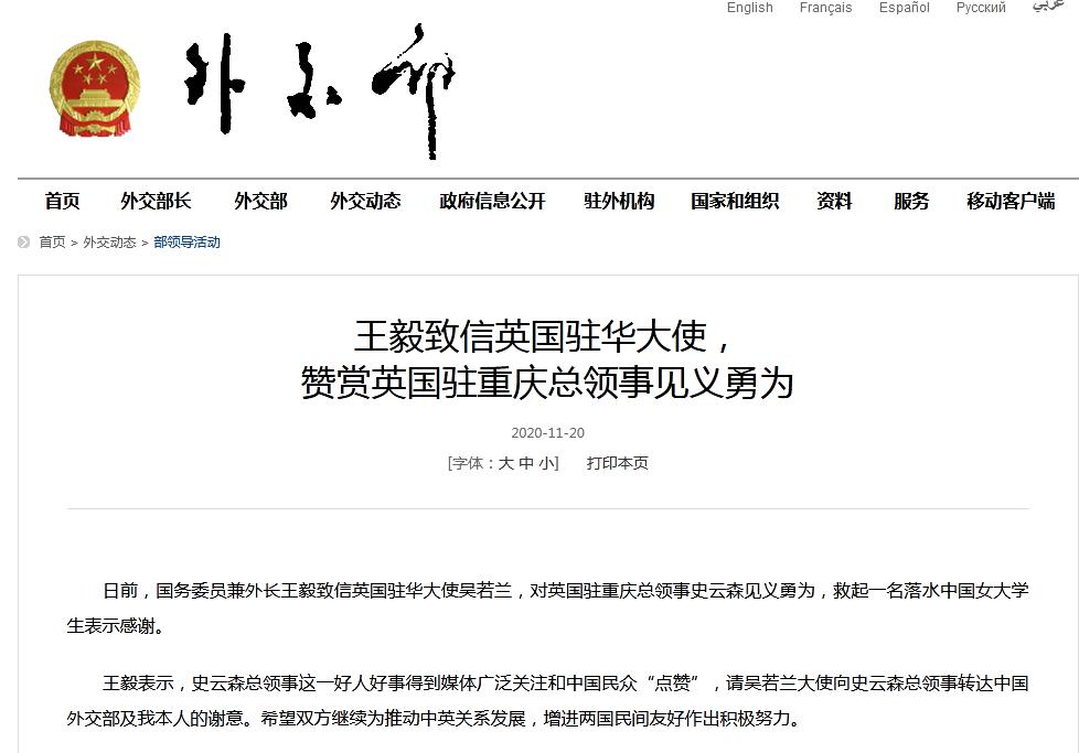 usdt自动充值(caibao.it):王毅致信英国驻华大使,赞赏英国驻重庆总领事无所畏惧