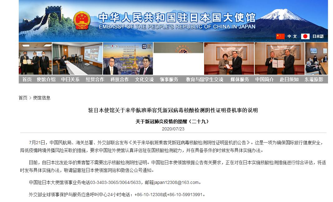 中国驻日本大使馆:自日本出发赴华搭客暂不需要出示核酸检测阴性证实 第1张