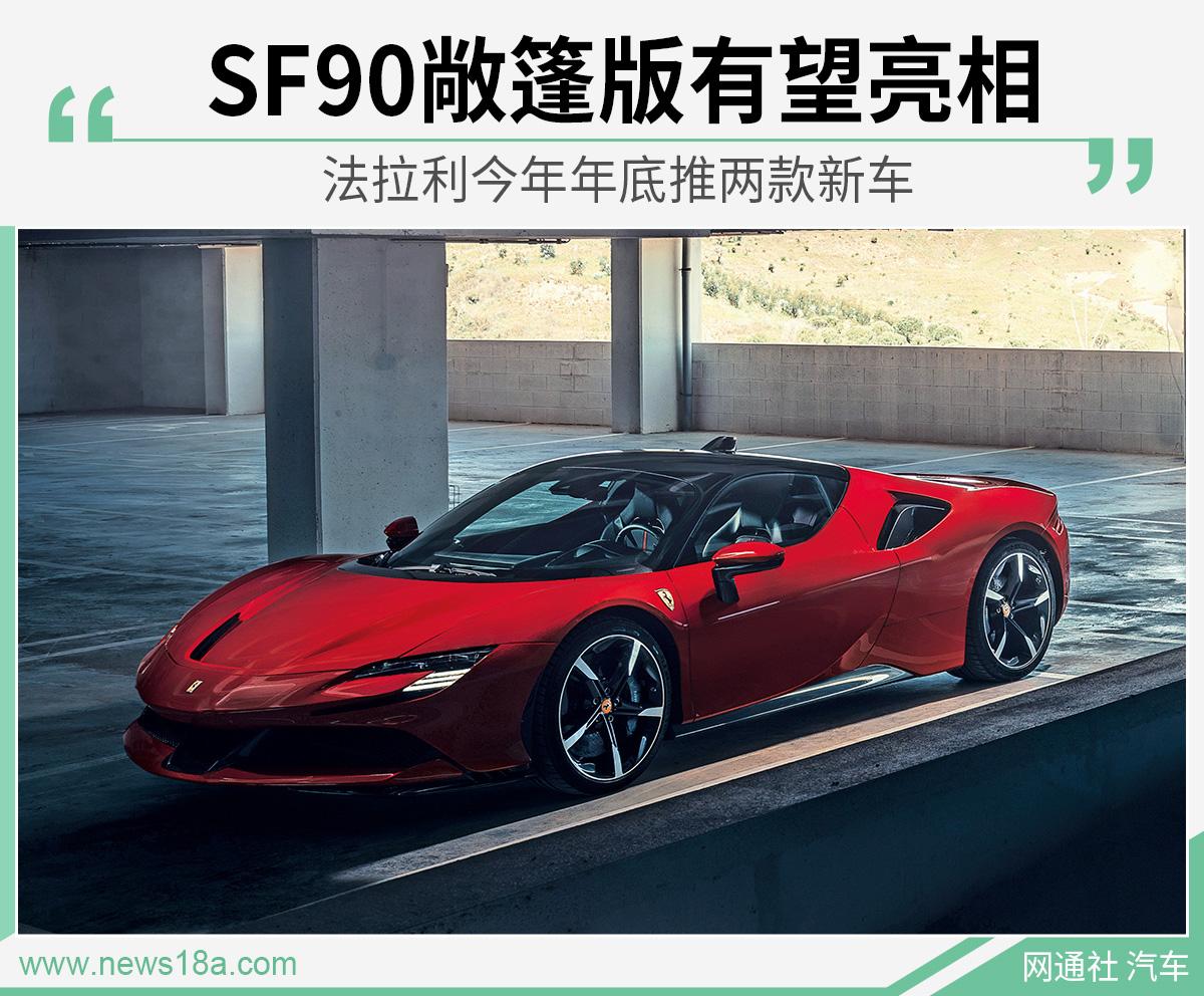 SF90敞篷版有望亮相 法拉利今年将推两款新车