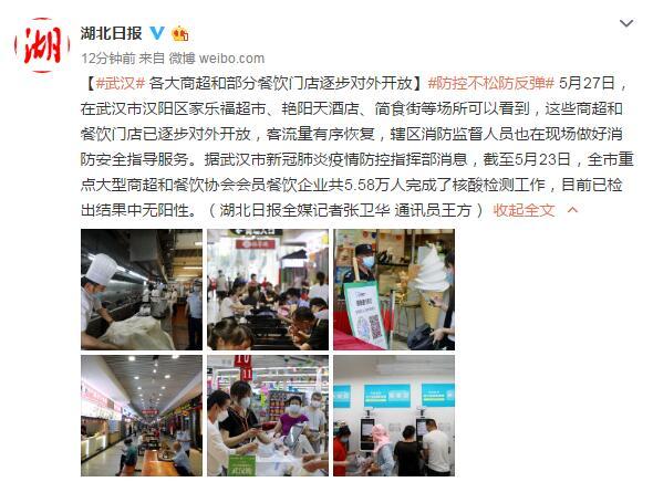 武汉各大商超和部分餐饮门店逐步对外开放