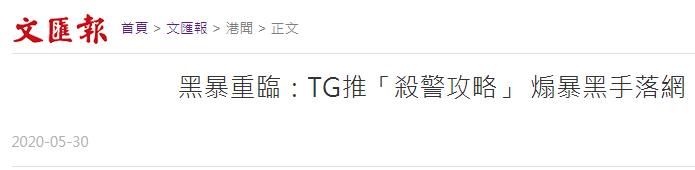 """警惕!香港一网上社交平台现""""杀警攻略"""",警方拘捕一名群组管理员"""