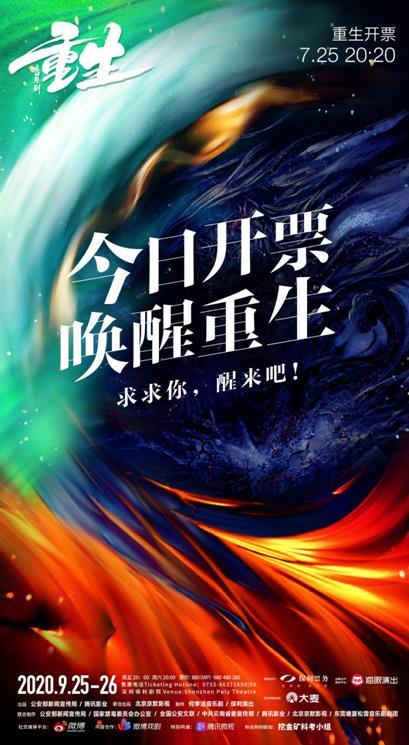 音乐剧《重生》9月25日深圳保利剧院首演 献给英雄与爱的赞美诗