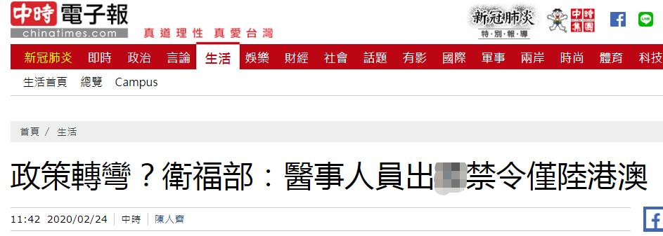 台当局发布医护人员出境禁令引反弹,紧急改口称仅大陆地区严格禁止