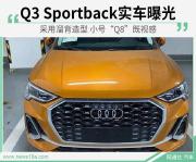 国产全新Q3Sportback实车曝光预计4月上市