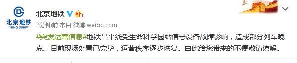 北京地铁:昌平线受生命科学园站信号设备故障影响,造成部分列车晚点