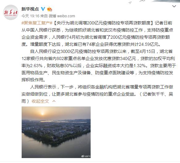 央行为湖北调增200亿元疫情防控专项再贷款额度