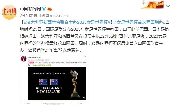 欧博官网:国际足联:澳大利亚新西兰将团结主理2023女足世界杯 第2张