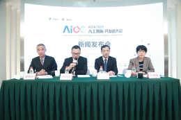 探索行业应用展示智能场景——2019AIIA开发者大会新闻发布会在京召开