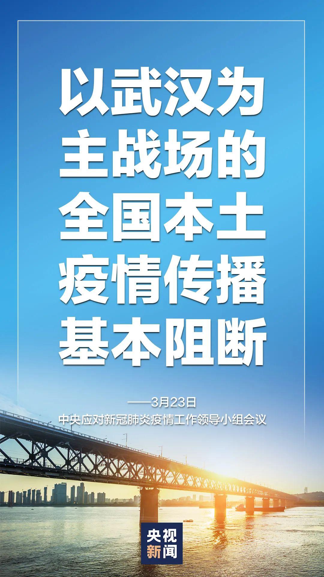 中央明确:以武汉为主战场的天下本土疫情流传基本阻断