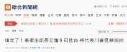 苏贞昌证实美卫生部长9日赴台,台网民怒:带来病毒,谁要负责?
