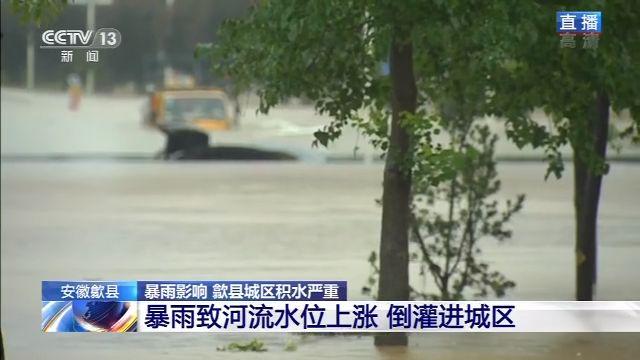 安徽歙縣道路積水嚴重 有車輛趴窩水中