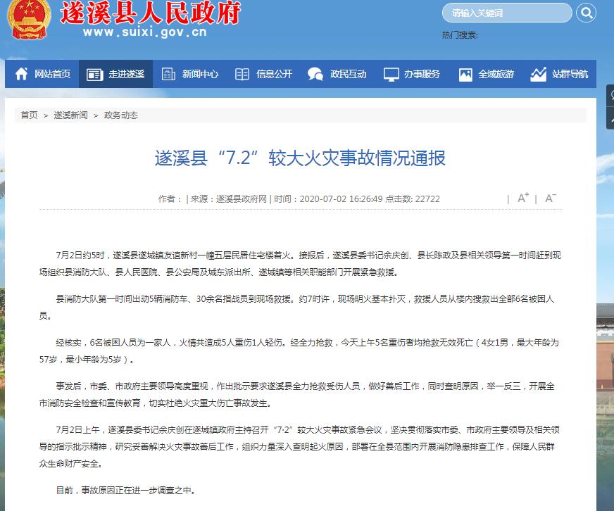 广东遂溪一住宅楼起火致5死,其中最小年龄为5岁
