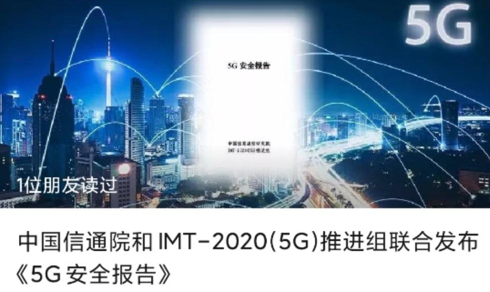 中国信通院和IMT-2020(5G)推进组联合发布《5G安全报告》涵盖多个方面