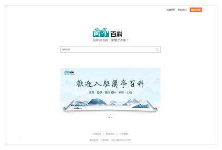 """""""兰亭百科""""上线,开启艺术领域人物百科新时代"""