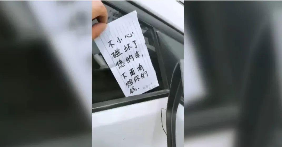 小学生撞私家车后留23块钱道歉 感觉是全副身家了