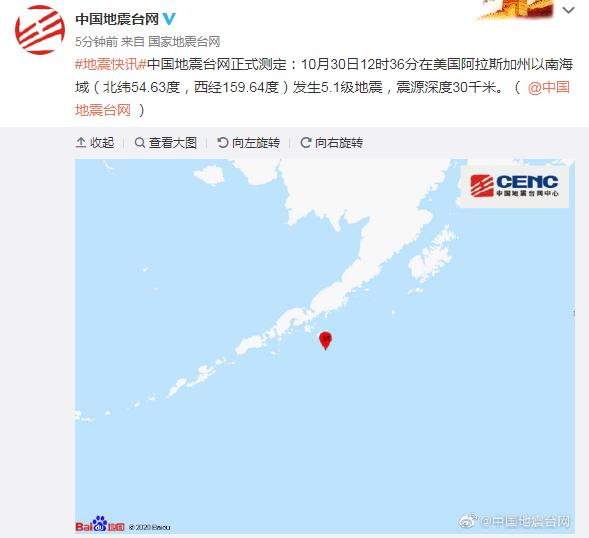 美国阿拉斯加州以南海域发生5.1级地震,震源深度30千米 第1张