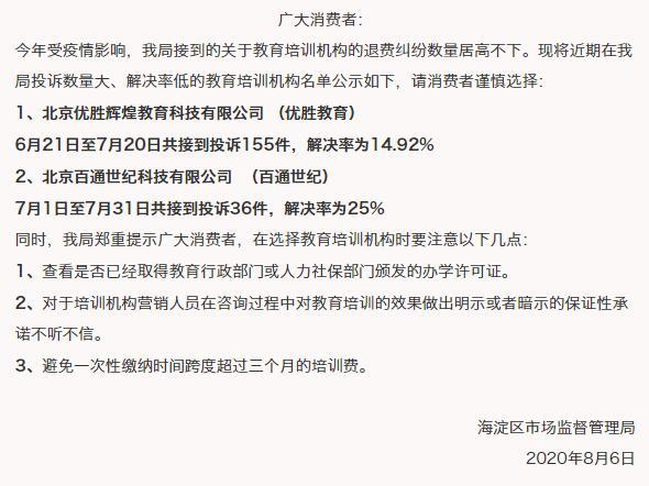 北京市发布谨慎选择教育培训机构的警示 优胜教育、百通世纪被点名通报
