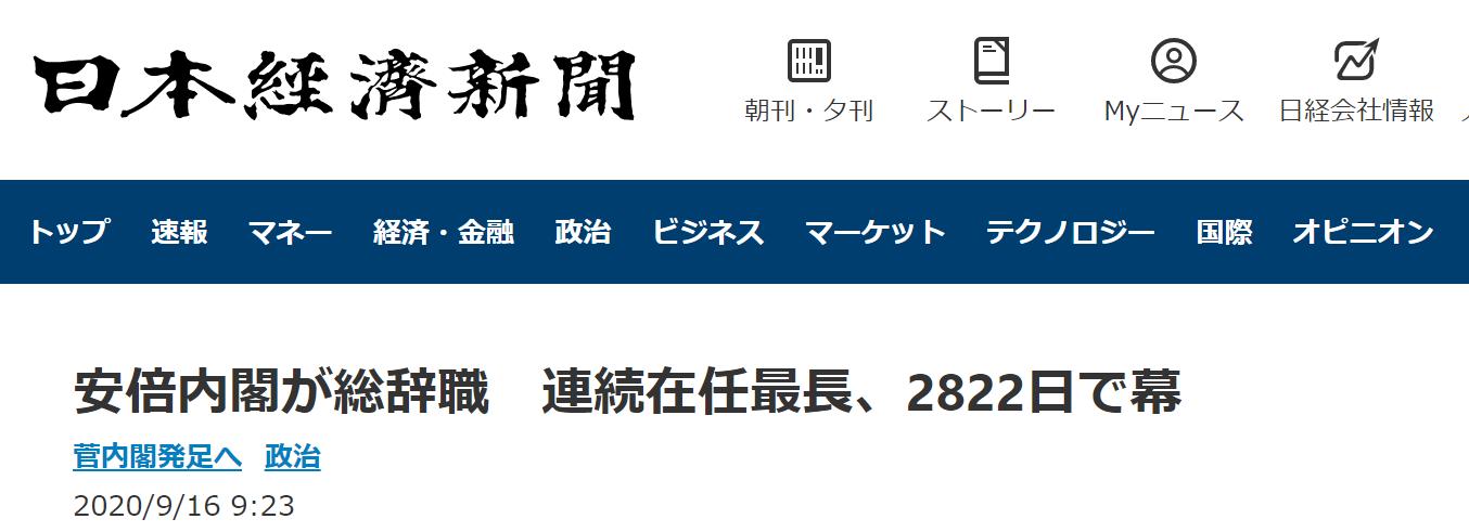 日本现任内阁全体辞职 安倍因溃疡性肠炎复发突然宣布辞职