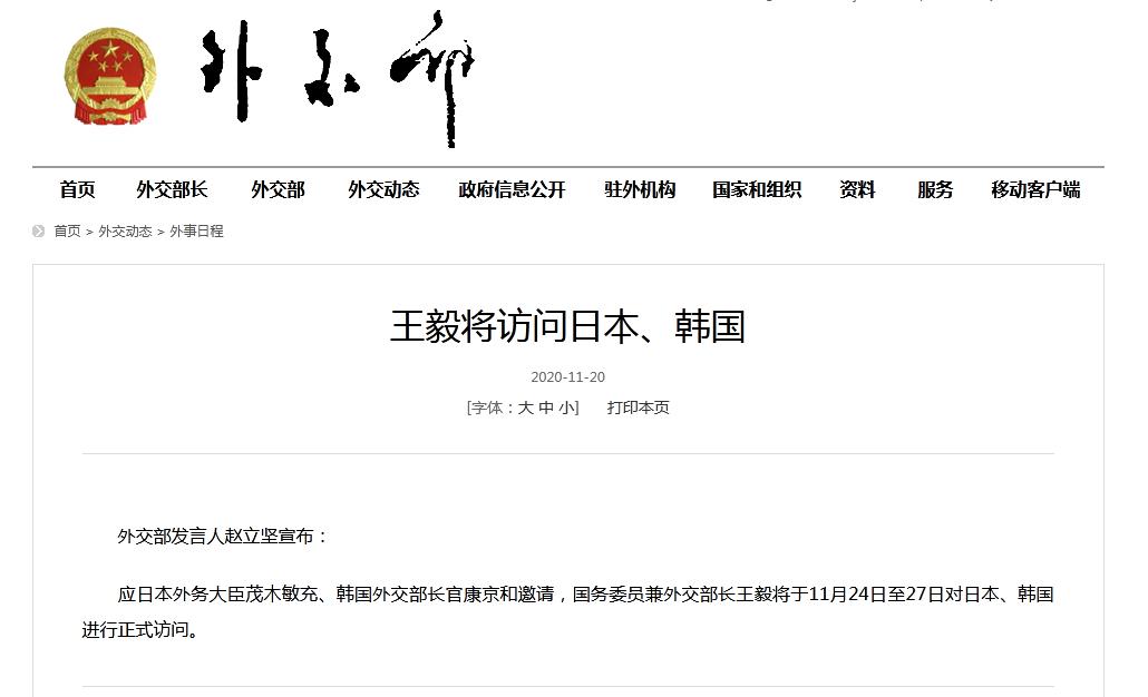 王毅将接见日本、韩国 第1张