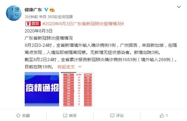 广东新增境外输入确诊病例1例,广州报告,来自新加坡