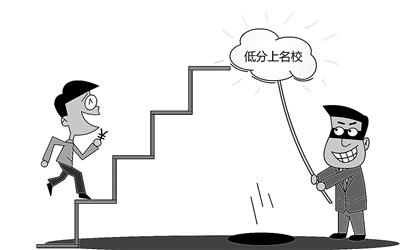 """全民打假""""李鬼""""大学"""