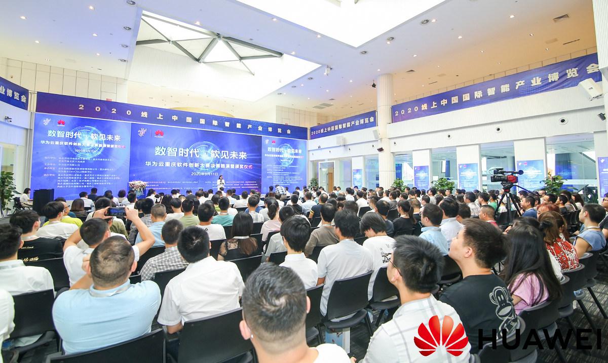 2020线上智博会:华为云重庆软件创新大赛企业组收官