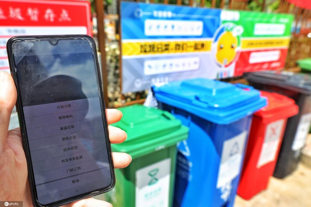北京垃圾分类曝光平台上线乱丢乱放可通过扫描二维码举报