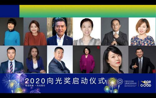 2020向光奖启动暨商业向善圆桌会成功举行