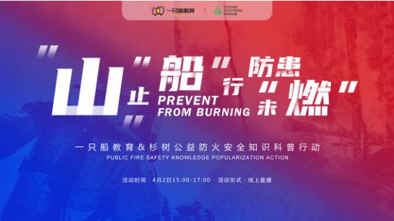一只船教育联合上海杉树公益发起防火安全知识科普行动