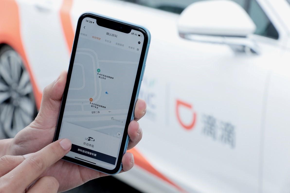 滴滴自动驾驶首轮融资超5亿美元将持续推动全球交通技术变革