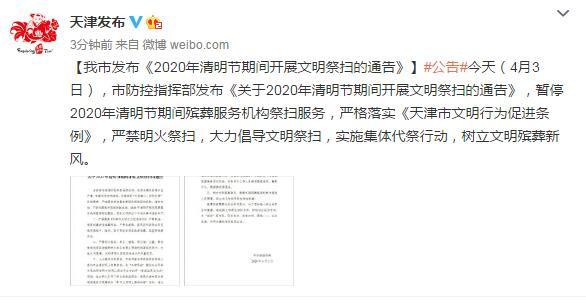 天津市发布通告:清明节期间严禁明火祭扫,大力倡导文明祭扫