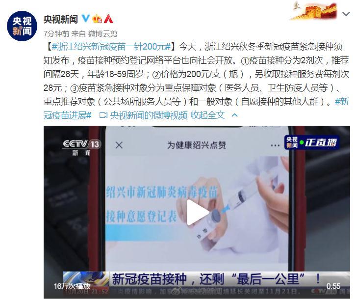 浙江绍兴:新冠疫苗接种分为2剂次,一针200元