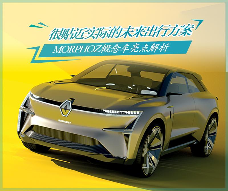 雷诺概念车亮点 贴近实际的未来出行方案