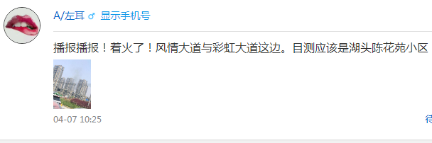 突發!杭州一小區發生火災,7輛消防車已趕往現場!