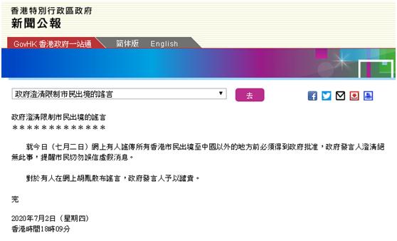 有传言称香港市民出境必须获批准,香港特区政府澄清:绝无此事