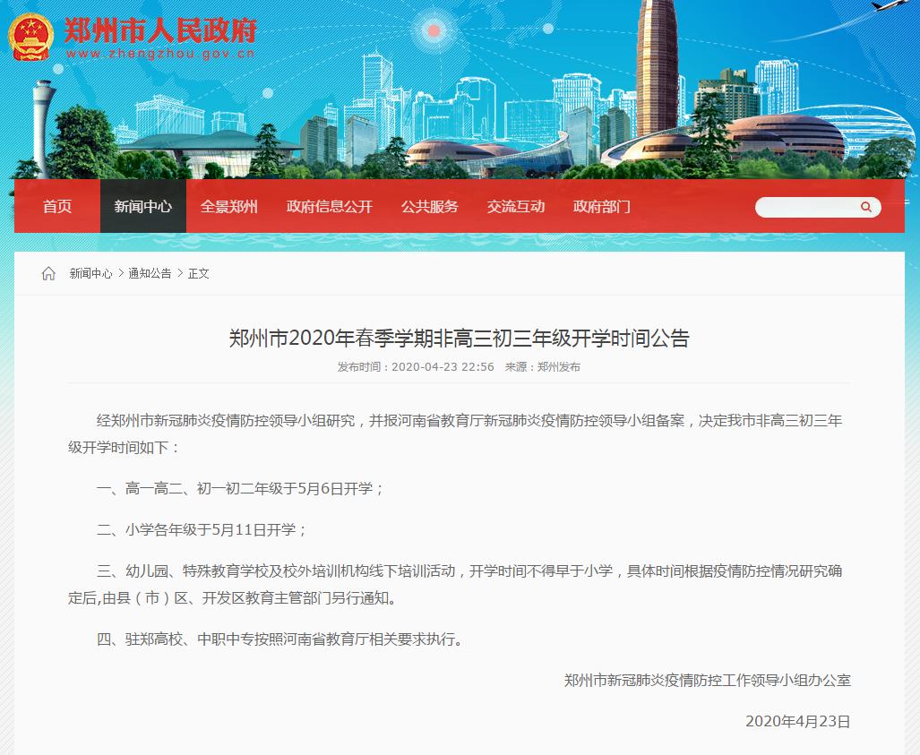 郑州:高一高二、初一初二年级5月6日开学 小学各年级5月11日开学