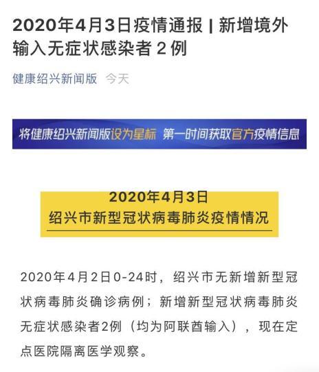 浙江绍兴新增2例境外输入无症状感染者 已在医院隔离