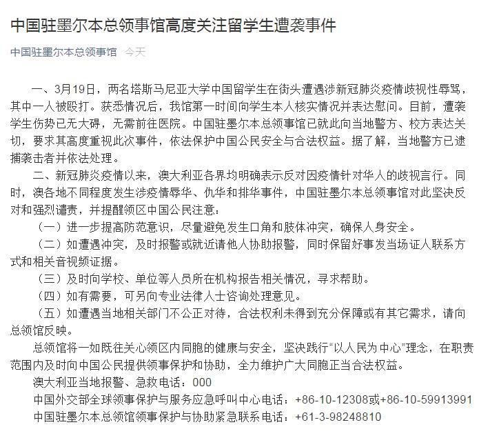 中国留学生在澳大利亚因疫情遭当街辱骂殴打,中国领馆:袭击者已被捕