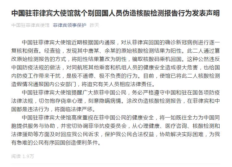 个体回国职员伪造核酸检测讲述,中国驻菲律宾大使馆:已将其造假情况通报海内公安部门,将追究法律责任
