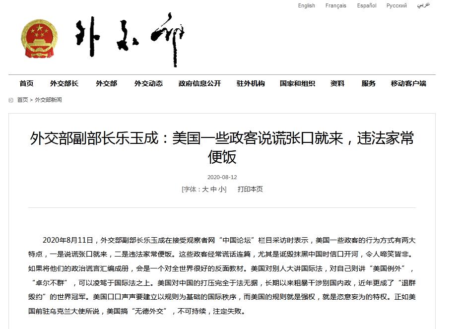外交部副部长乐玉成:美国一些政客说谎张口就来,违法家常便饭