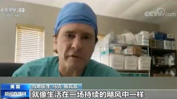 萍乡市公共资源交易中心:美国新冠肺炎疫情形势严峻 得州患者家族:这里就是人间地狱 第2张
