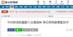 西藏快3代理—官方网址22270.COM防务部门称大陆首艘自制航母及其编队航入西藏快3代理—官方网址22270.COM湾海峡