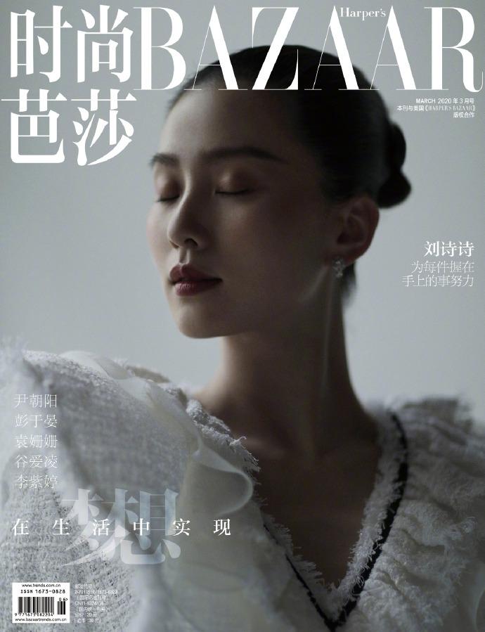 刘诗诗登《时尚芭莎》三月刊 演绎人与自然和谐之美
