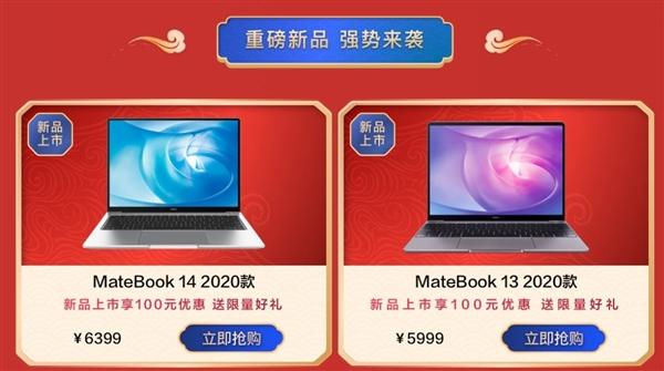 华为全新MateBook13、MateBook14上线:十代酷睿+16GB内存 防泼溅键盘