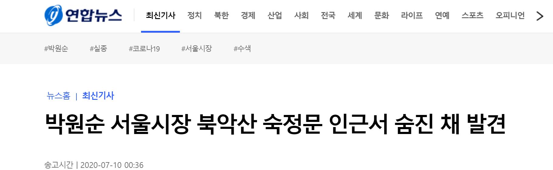 欧博亚洲网址:快讯!韩国警方发现失联首尔市长朴元淳遗体 第2张