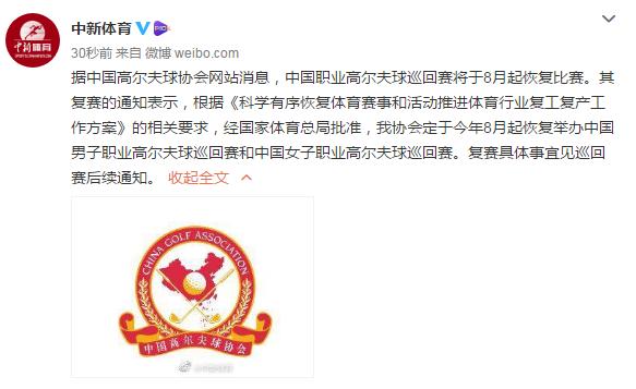 中国职业高尔夫球巡回赛将于8月起恢复比赛